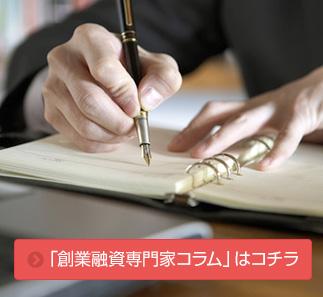 「創業融資専門家コラム」はコチラ