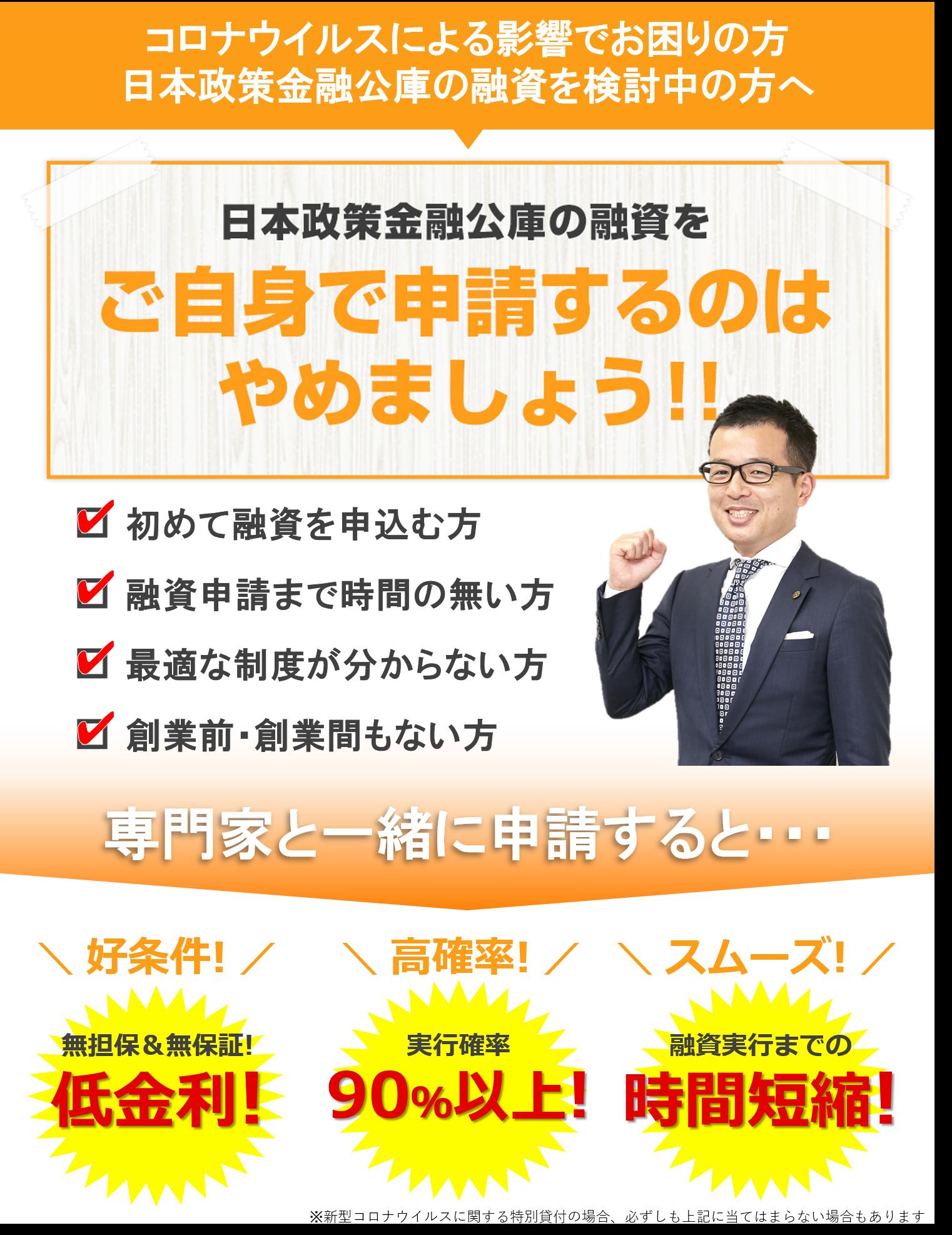コロナウイルスによる影響でお困りの方 日本政策金融公庫の融資をご検討の方へ